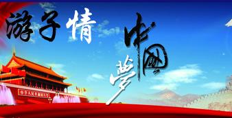 伴——游子情中国梦